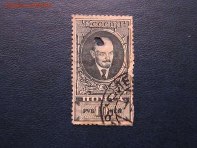марка с дырой - marka_sssr_1939_lenin_kak_est_dyrka