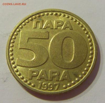 50 пара 1997 Югославия №2 19.04.2019 22:00 МСК - CIMG8353.JPG