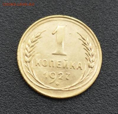 1 копейка 1927 г. до 16.04.2019 - DSC_0318.JPG