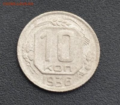 10 копеек 1936 г. до 16.04.2019 - DSC_0387.JPG