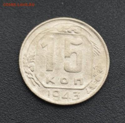 15 копеек 1943 г. до 16.04.2019 - DSC_0439.JPG