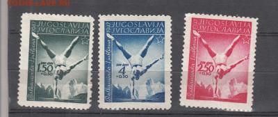 Югославия 1947 3м* до 20 04 - 105в
