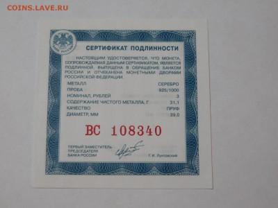 Сертификаты на монеты 3 рубля серебро - DSCN6522.JPG