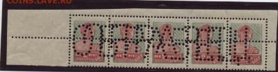 марка с дырой - Specimen