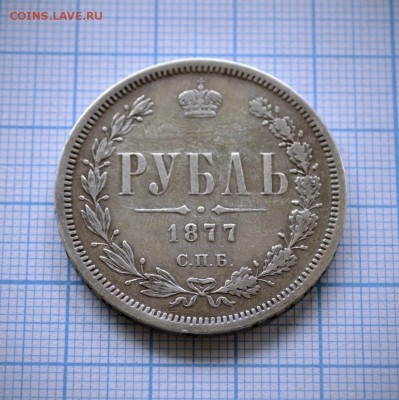 Рубли 3шт. 1841, 1842, 1877 года на подлинность - 19