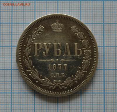 Рубли 3шт. 1841, 1842, 1877 года на подлинность - 17