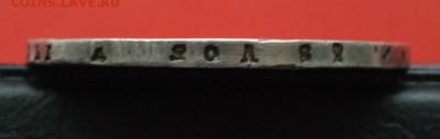 Рубли 3шт. 1841, 1842, 1877 года на подлинность - 15