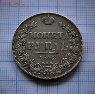 Рубли 3шт. 1841, 1842, 1877 года на подлинность - 11
