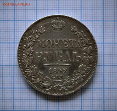 Рубли 3шт. 1841, 1842, 1877 года на подлинность - 9