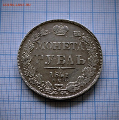 Рубли 3шт. 1841, 1842, 1877 года на подлинность - 3