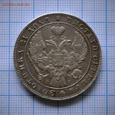 Рубли 3шт. 1841, 1842, 1877 года на подлинность - 2