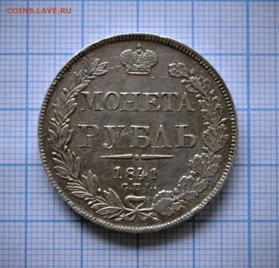 Рубли 3шт. 1841, 1842, 1877 года на подлинность - 1