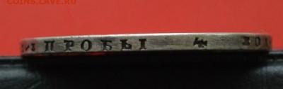 Рубли 3шт. 1841, 1842, 1877 года на подлинность - 22