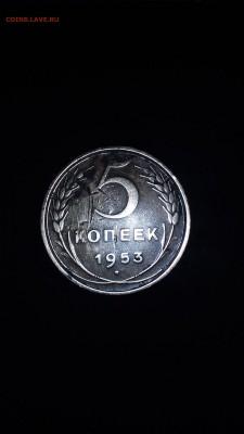 5коп. 1953г. шт. 6.2 - 1a