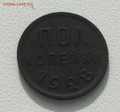 полкопейки 1928г. - IMG_3962+.JPG