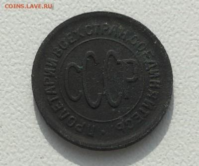полкопейки 1928г. - IMG_3964+.JPG