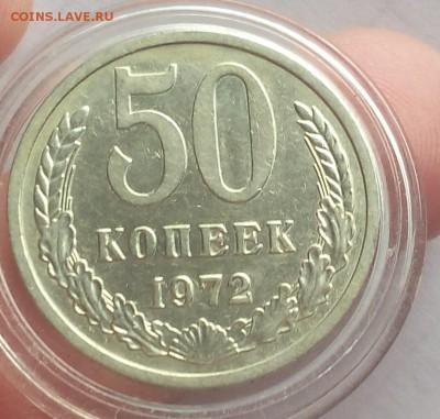 50 КОПЕЕК 1972г рельеф на сутки до 16.04.19 - IMG_20100204_061431.JPG