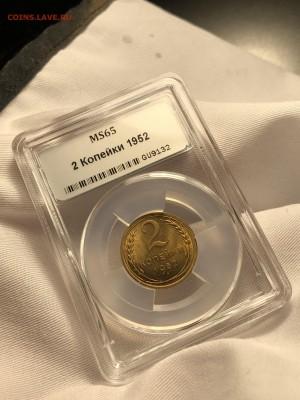 2 копейки 1952 MS 65 ННР. До 18.04.19. 22-00 - IMG_5083