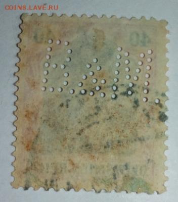 марка с дырой - 3 рейх -1.PNG