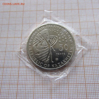 """Казахстан 50 тенге 2010 """"Луноход - 1"""". До 17.04. в 22:00 - IMG_9482.JPG"""