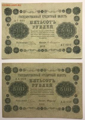 1918 гг. - 0094ED9C-8E9C-471F-8221-D4944A6685B4