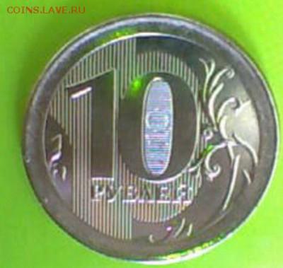 реверс 10 руб на монете 5 р - 5476692981