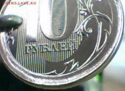 реверс 10 руб на монете 5 р - 5476693669