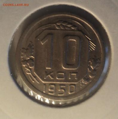 10 копеек 1950 года.Отличная. до 16.04.19 в 22.00 по Мск. - DSC07605.JPG