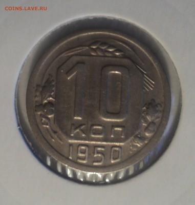 10 копеек 1950 года.Отличная. до 16.04.19 в 22.00 по Мск. - DSC07603.JPG