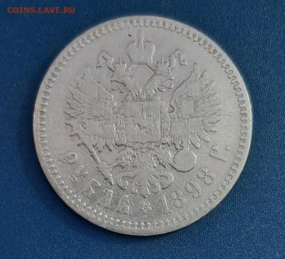 1 Рубль 1898г. гурт (**) Николай II до 22.04.2019г в 22.00 - 17