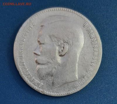 1 Рубль 1898г. гурт (**) Николай II до 22.04.2019г в 22.00 - 16