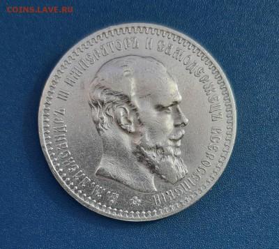 1 Рубль 1892г гурт (АГ) Александр III до 22.04.2019г в 22.00 - 13