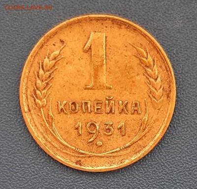 1 копейка 1931 года до 22.04.2019г в 22.00 - 5