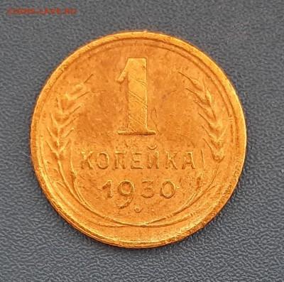 1 копейка 1930 года до 22.04.2019г в 22.00 - 7