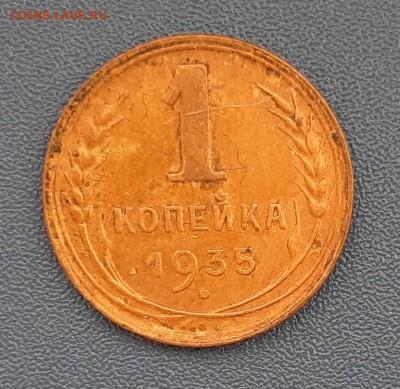 1 копейка 1935 года (Новый герб) до 22.04.2019г в 22.00 - 9