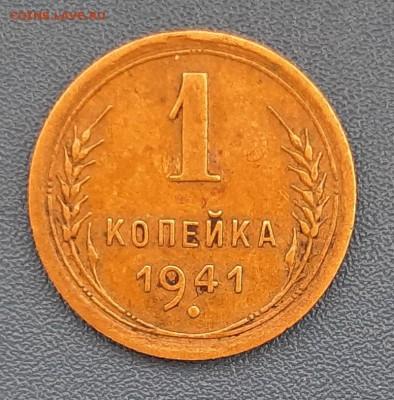 1 копейка 1941 года до 22.04.2019г в 22.00 - 11