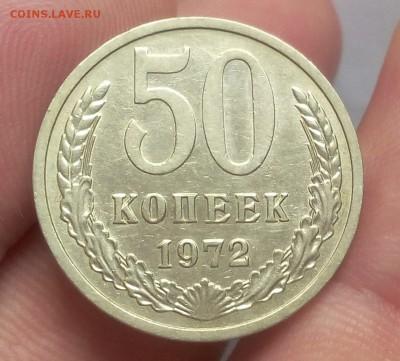 50 КОПЕЕК 1972г рельеф на сутки до 16.04.19 - IMG_20100204_222648.JPG
