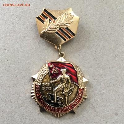 Знак 25 лет Победы в ВОВ с доком.До 22.04.19 в 22-00 МСК - E848A5B4-BC99-49C4-B03F-D3E88E5D0EB1