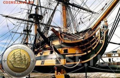 Монеты с Корабликами - HMS Victory