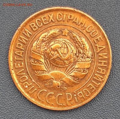 1 копейка 1928 года до 22.04.2019г в 22.00 - 16