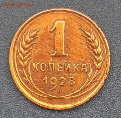 1 копейка 1928 года до 22.04.2019г в 22.00 - 15