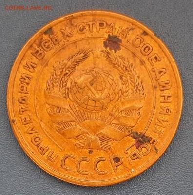 5 копеек 1932 года до 22.04.2019г в 22.00 - 32
