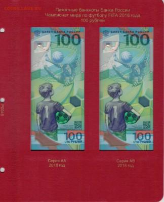 НОВИНКИ!АЛЬБОМЫ для монет Коллекционеръ .БЕСПЛАТНАЯ доставка - Лист для памятных банкнот 100 рублей ЧМ по футболу FIFA 2018 года