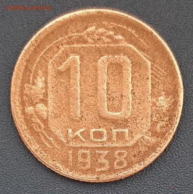 10 копеек 1938 года до 22.04.2019г в 22.00 - 5