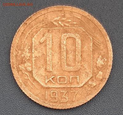 10 копеек 1937 года до 22.04.2019г в 22.00 - 7