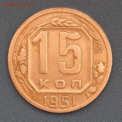 15 копеек 1951 года до 22.04.2019г в 22.00 - 11