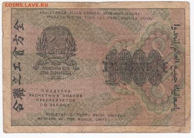 1000 рублей 1919 г. до 22.04 в 22:00 - IMG_20190416_0006