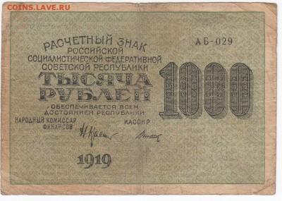 1000 рублей 1919 г. до 22.04 в 22:00 - IMG_20190416_0003