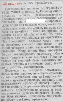 Один полтинник 1924. Пробный - об ауке