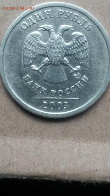 1 рубль 2003 спмд - 26220817